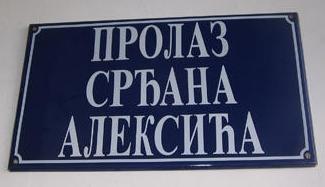 Počast Srbinu koji je izgubio život spašavajući Bošnjaka
